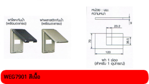 Mat-1-thiet-bi-co-nap-che-mua-WEG7901-Panasonic