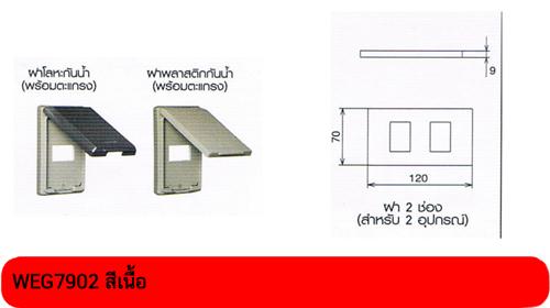Mat-2-thiet-bi-co-nap-che-mua-WEG7902-Panasonic